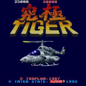 【究極TIGER】正統派ヘリコプター縦スクロール型シューティング