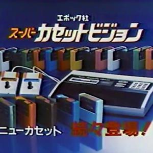 コンシューマゲーム機の歴史~1984年発売~