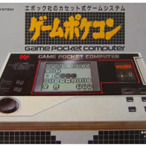 コンシューマゲーム機の歴史~1985年発売~