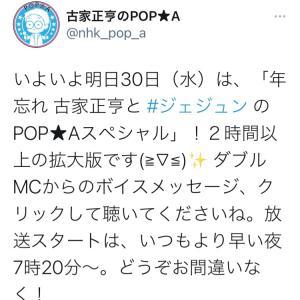 ラジオ「POP☆A」年忘れスペシャル♪