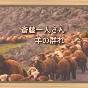 斎藤一人さん 羊の群れ