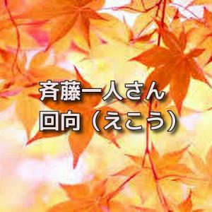 斉藤一人さん 回向(えこう)