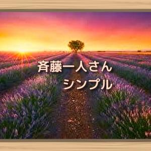 斉藤一人さん シンプル