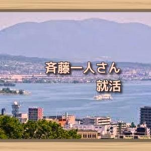 斉藤一人さん 就活
