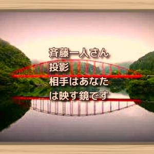 斉藤一人さん 投影 相手はあなたは映す鏡です
