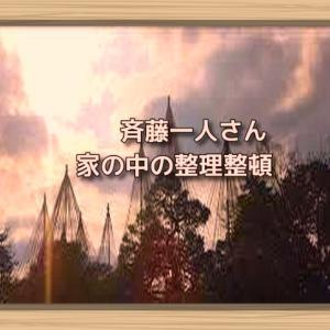 斉藤一人さん 家の中の整理整頓
