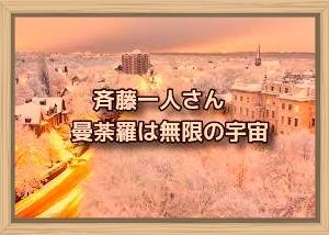 斉藤一人さん 曼荼羅は無限の宇宙