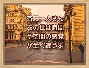 斉藤一人さん あの世は時間や空間の感覚が全く違うよ