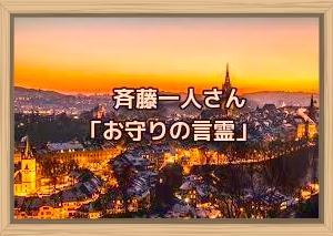 斉藤一人さん 「天之御中主様」