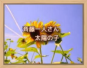 斉藤一人さん 太陽の子
