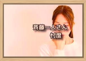 斉藤一人さん 忖度