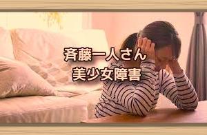 斉藤一人さん 美少女障害