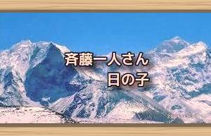 斉藤一人さん 日の子