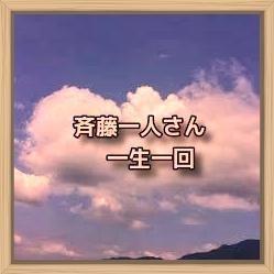 斉藤一人さん 一生一回
