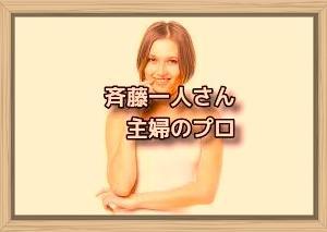斉藤一人さん 主婦のプロ