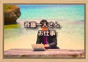 斉藤一人さん お仕事