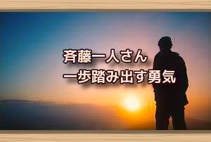 斉藤一人さん 一歩踏み出す勇気