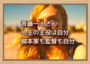 斉藤一人さん 人生の主役は自分 脚本家も監督も自分