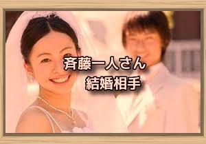 斉藤一人さん 結婚相手