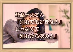 斉藤一人さん 「別れても好きな人」じゃなくて「別れたら次の人」
