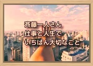 斉藤一人さん 仕事と人生でいちばん大切なこと