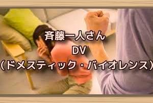 斉藤一人さん DV(ドメスティック・バイオレンス)