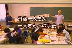斉藤一人さん 一人さんへの手紙