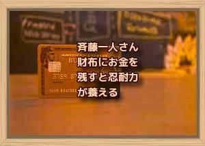 斉藤一人さん 財布にお金を残すと忍耐力が養える