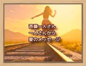 斉藤一人さん 一人さんから愛のメッセージ