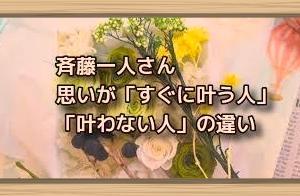 斉藤一人さん 思いが「すぐに叶う人」「叶わない人」の違い