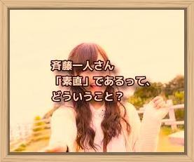 斉藤一人さん 「素直」であるって、どういうこと?