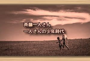 斉藤一人さん 一人さんの少年時代