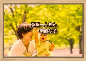 斉藤一人さん 素直な子