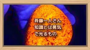 斉藤一人さん 知識とは勇気で光るもの