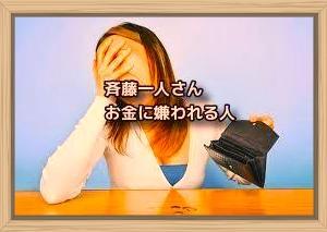 斉藤一人さん お金に嫌われる人