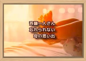 斉藤一人さん 忘れられない母の思い出