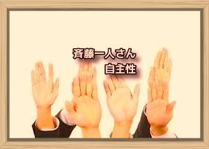 斉藤一人さん 自主性