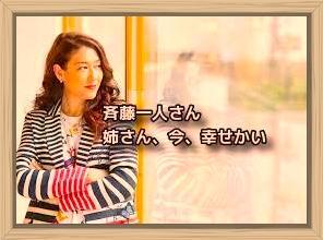 斉藤一人さん 姉さん、今、幸せかい