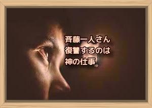 斉藤一人さん 復讐するのは神の仕事