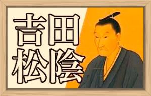 斉藤一人さん かくすればかくなるものと知りながら已むに已まれぬ大和魂