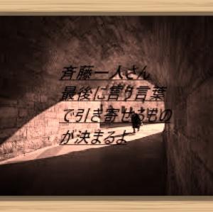 斉藤一人さん 最後に言う言葉で引き寄せるものが決まるよ