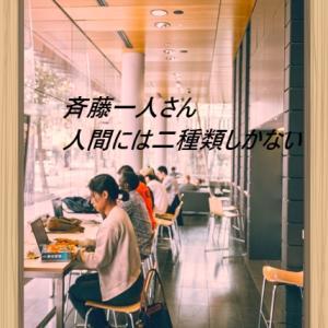 斉藤一人さん 人間には2種類しかない