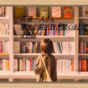 斉藤一人さん 幸せの選択肢が驚くほど増える話