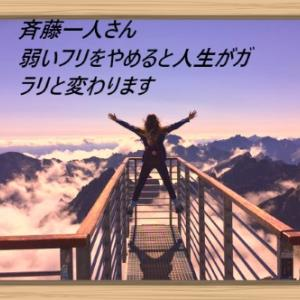 斉藤一人さん 弱いフリをやめると人生がガラリと変わります