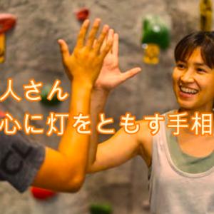 斉藤一人さん 互いの心に灯をともす手相・人相