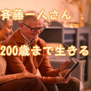 斉藤一人さん 200歳まで生きるよ