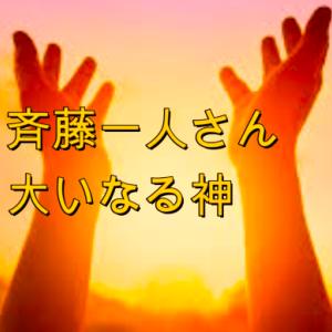 斉藤一人さん 大いなる神