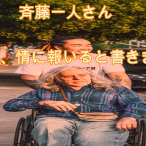 斉藤一人さん  情報は、情に報いると書きます