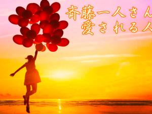 斉藤一人さん 愛される人