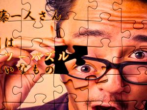 斉藤一人さん 人間はジグソーパズルみたいなもの